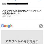 Gmailアカウントが乗っ取られた!助けてくれたのは、この二つ