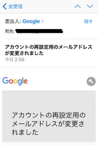 Gmail乗っ取られた01