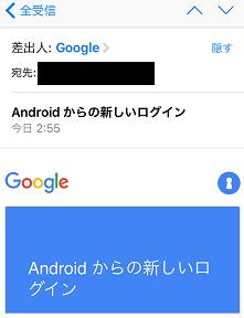Gmail乗っ取られた02