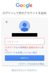 Gmail乗っ取られた05