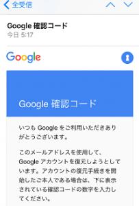 Gmail乗っ取られた06