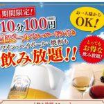 激安100円サービス!!いったい、100円でどこまで出来るのか?