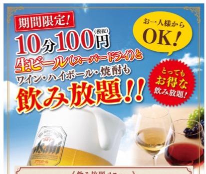 100円サービス01