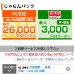 「航空券」+「宿泊」プランならじゃらんパックが超お得で便利!!