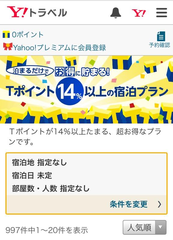 Yahoo!トラベルTポイント1402