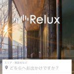 優雅な家族旅行なら宿泊施設予約サイトはRelux(リラックス)!
