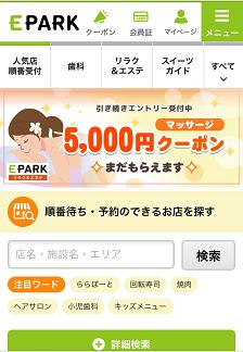 EPARKはお得01