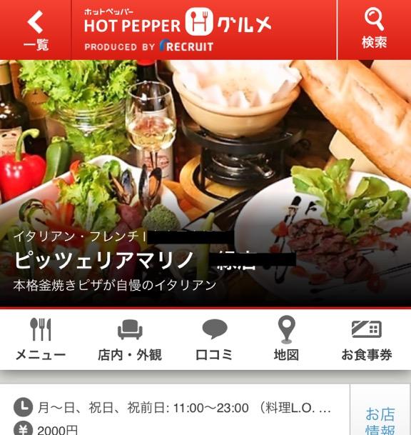 ホットペッパーグルメお食事券02