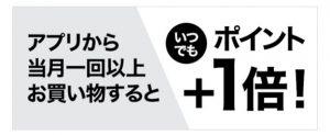 楽天市場スマホアプリ03