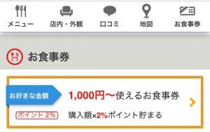 ホットペッパーグルメお食事券03