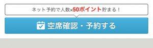 ホットペッパーグルメお食事券04