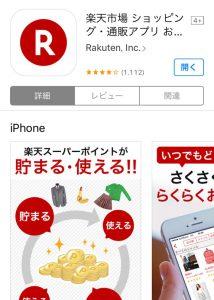 楽天市場スマホアプリ01