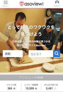 レジャー・遊び体験09