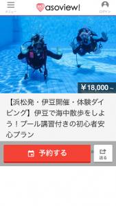 レジャー・遊び体験11