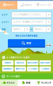 レジャー・遊び体験13