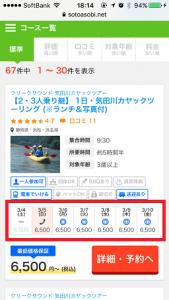 レジャー・遊び体験14