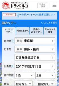 宿泊費と新幹線代01