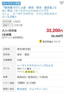 宿泊費と新幹線代02