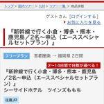 新幹線の切符だけを買うよりも、宿泊付きの方が安くなる!?