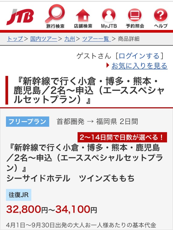 宿泊費と新幹線代03