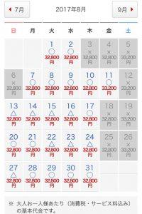 宿泊費と新幹線代04