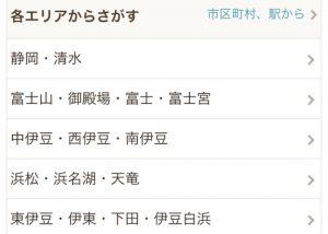 レジャー・遊び体験05