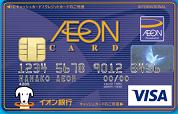イオンカードセレクト01
