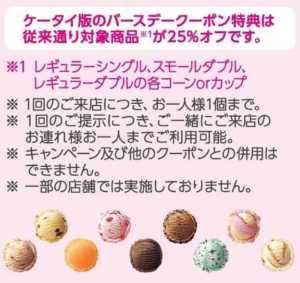 サーティワンアイスクリームお得03