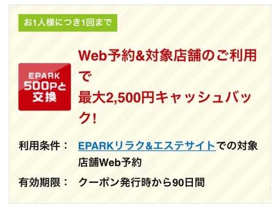 EPARKキャッシュバック01