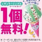 サーティワンクラブアプリは超お得!アイスクリームが25%OFF