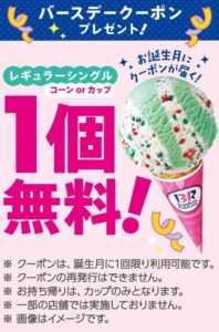 サーティワンアイスクリームお得02