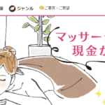 EPARKリラク&エステの「新着割」で2,000円バック!