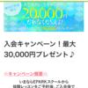 EPARKスクールから入会すると3万円キャッシュバック!