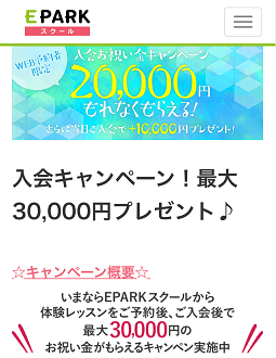EPARKスクール-03
