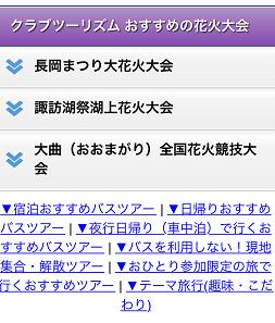 クラブツーリズム-03