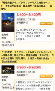 クラブツーリズム-07