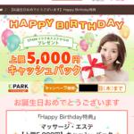 EPARKリラク&エステなら誕生日に5,000円キャッシュバック