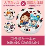 子供の誕生日ケーキ!好きなキャラクターと似顔絵で飾ろう
