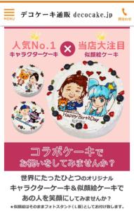 誕生日ケーキ-02