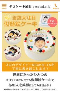誕生日ケーキ-04