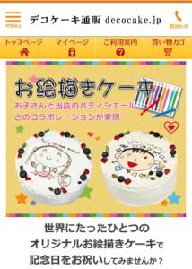 誕生日ケーキ-05