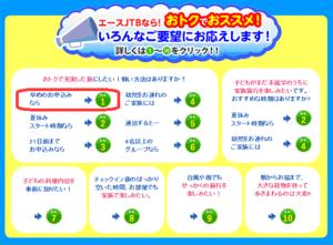 エースJTB国内旅行-02