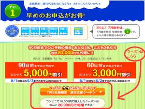 エースJTB国内旅行-03