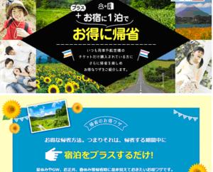 エースJTB国内旅行-04