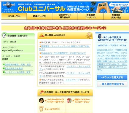 JSJチケット-01