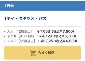 JSJチケット-02
