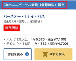 JSJチケット-03