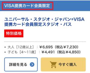 JSJチケット-05